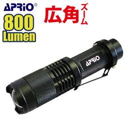 【APRIO】 ハンディライト <strong>懐中電灯</strong> LED 800lm T6 ズーム 小型 ハンドライト フラッシュライト 明るい 強力 防水 自転車ライト 作業用ライト 軍事用ライト 携帯