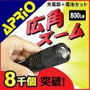 【APRIO】 ハンディライト 充電器 電池セット 懐中電灯 LED 800lm T6 ズーム 小型 ハンドライト フラッシュライト 明るい 強力 防水 自転車ライト 作業用ライト 軍事用ライト 携帯