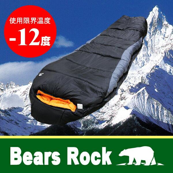 【あす楽対応】 Bears Rock FX-402 寝袋 マミー型 -12度 洗える寝袋 …...:gorilla55:10001304