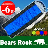 Bears Rock MX-604/寝袋/シュラフ/封筒型/洗える寝袋/キャンプ/防災/ツーリング/アウトドア/キャンプ用品/緊急用/防災用/冬用/夏用/軽量/コンパクト/3シーズ