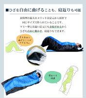 寝袋封筒型-6℃