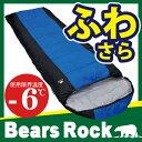 【Bears Rock】 MX-604 寝袋 シュラフ 封筒型 -6度 洗える 洗える寝袋 キャンプ