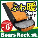 【Bears Rock】 MX-604 寝袋 シュラフ 封筒...