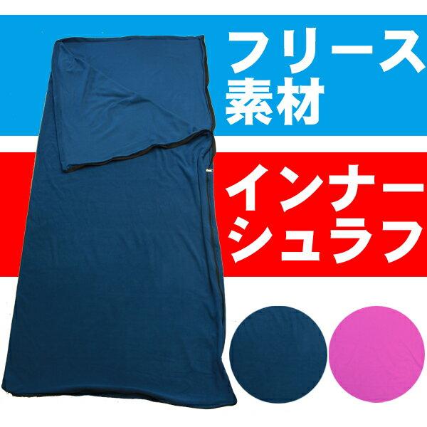 【あす楽対応】 寝袋 インナーシュラフ インナーシーツ ブランケット インナーシーツ フリ…...:gorilla55:10001243