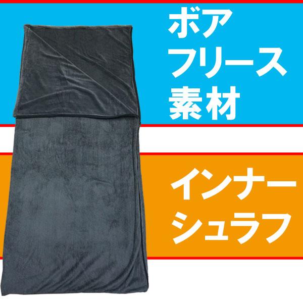 【あす楽対応】 寝袋 インナーシュラフ インナーシーツ ブランケット インナーシーツ ボア…...:gorilla55:10001516