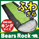 【Bears Rock】 FX-403K 寝袋 封筒型 -15度 キングサイズ 洗える寝袋 シュラフ...