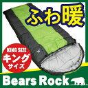 【Bears Rock】 FX-403K 寝袋 封筒型 -1...