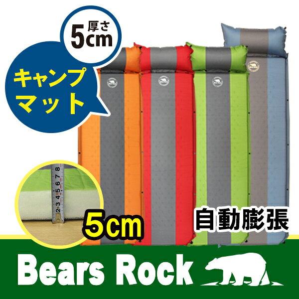 【あす楽対応】 キャンピングマット 5cm シングルサイズ キャンプマット 自動膨張式 マ…...:gorilla55:10001358