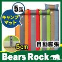 《送料無料 期間限定》【Bears Rock】 キャンピングマット 5cm シングルサイズ キャン