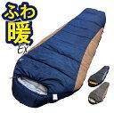【Bears Rock】-32度 マミー型 ふっくらと包み込まれる暖かさ 洗える寝袋 4シーズン