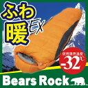 【Bears Rock】 FX-402D 寝袋 マミー型 -...