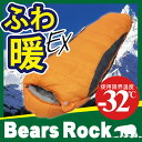 【Bears Rock】 FX-402D 寝袋 マミー型 -32度 4シーズン 洗える寝袋 シュラフ...