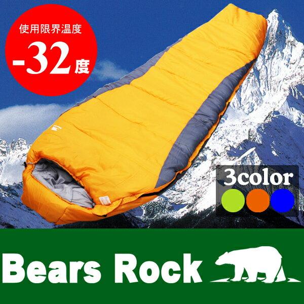 【送料無料】【あす楽対応】 Bears Rock FX-402D 寝袋 マミー型 -32度…...:gorilla55:10001457