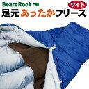 【Bears Rock】 寝袋専用足元フリースワイド クッション 寝袋収納袋 ひざ掛け 膝掛け