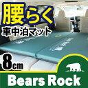 【Bears Rock】 車中泊 マット 8cm 段差解消 ...