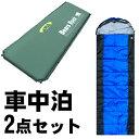 【送料無料】 車中泊セット キャンプマット+封筒型寝袋(マット1個+寝袋1個)