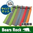 【あす楽対応】 キャンピングマット 3cm シングルサイズ キャンプマット 自動膨張式 マット 寝袋