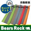 【Bears Rock】 キャンピングマット 3cm シングルサイズ キャンプマット 自動膨張式 マ...
