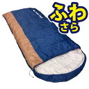 【Bears Rock】 -15度 封筒型 ふんわりと布団のような寝心地 ぽかぽか暖かい 洗える寝袋...