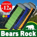 【あす楽対応】 Bears Rock FX-403 寝袋 封筒型 -12度 洗える寝袋 シュラフ キ