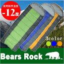 【あす楽対応】 Bears Rock FX-403 寝袋 封筒型 -12度 洗える寝袋 シュラフ キャンプ 防災 仮眠 居間 ツーリング アウ…