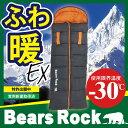 【Bears Rock】 FX-432G 寝袋 封筒型 セン...