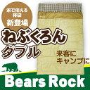 【Bears Rock】 ねぶくろんダブル 来客用 布団セット コンパクト 普段使い 軽量 洗える