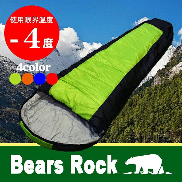 【あす楽対応】 Bears Rock MX-603 寝袋 マミー型 -4度 洗える寝袋 シ…...:gorilla55:10001027