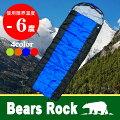 【あす楽対応】Bears Rock MX-604 寝袋 シュラフ 封筒型 -6度 洗える寝袋 キャンプ 防災 ツーリング...