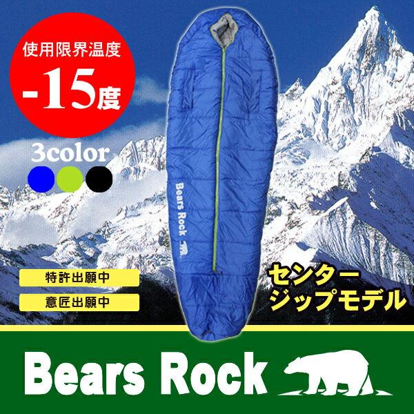 【あす楽対応】 Bears Rock FX-451G 寝袋 マミー型 -15度 洗える寝袋…...:gorilla55:10001465