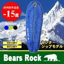 【あす楽対応】 Bears Rock FX-451G 寝袋 マミー型 -15度 洗える寝袋 センタージップ センタージッパー 冬用 シュラフ 4シーズン対応 防...