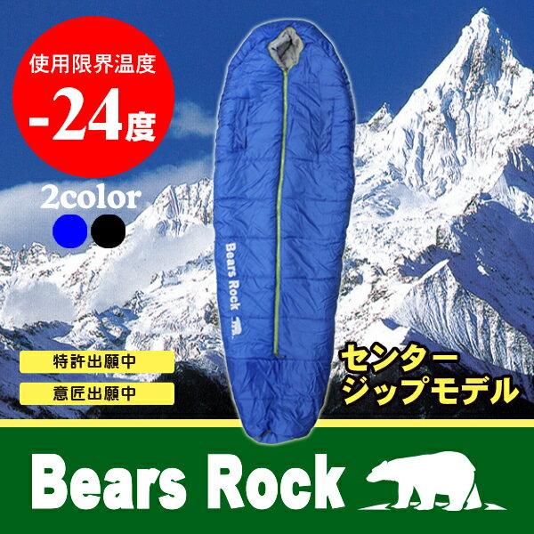 【送料無料】Bears Rock FX-452G 寝袋 マミー型 -24度 冬用 洗える寝…...:gorilla55:10001504