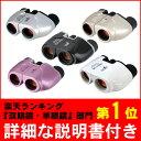 当店限定オリジナルカラー登場! 【あす楽対応】 双眼鏡 APRIO コンパクト 10x21CR-IR