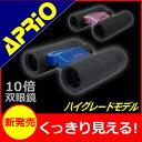 【あす楽対応】 【APRIO】CA-10H 双眼鏡 10倍 ハイグレード 10x25 コンパクト オ