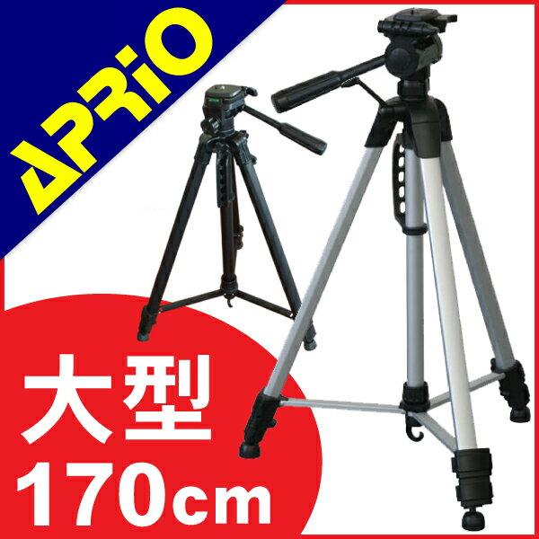 【あす楽対応】【検品済】 APRIO LT-170 三脚 170cm 大型 アルミ クイッ…...:gorilla55:10001067