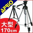 【送料無料】 APRIO 軽量 アルミ 三脚 170cm ビデオカメラ用 一眼レフ 一眼レフ用 運動会 発表会 入学式 デジカメ カメラ 撮影 LT-170 大型 クイックシュー 収納ケース付き