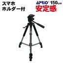 【APRIO】どのカメラにも使えます アルミ 三脚 150c...