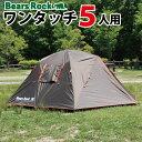【Bears Rock】 雨風に強い ワンタッチテント 5人...