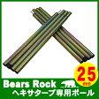 Bears Rock ヘキサゴンタープ専用ポール 25mm 2本セット