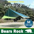 【送料無料】Bears Rock HT-M501 タープ テント 530×400cm ムササビタープ 対水圧2000mm 日よけ サンシェード ヘキサゴン型 キャノピーテント 【HLS_DU】 【RCP】 ホームセンターゴリラ