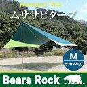 【送料無料】Bears Rock HT-M501 タープ テント 530×400cm ムササビタープ 対水圧2000mm 日よけ サンシェード ヘキサゴン型 キ...