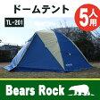 【あす楽対応】 【送料無料】Bears Rock TL-201 テント ドームテント 5〜6人用 ドーム型 フライシート 防水 アウトドア キャンプ 防災 アウトドア用品 キャンプ用品 【RCP】