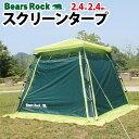 【あす楽対応】【送料無料】Bears Rock ST-501 ワンタッチ スクリーンタープ 2.4m×2.4m 高さ185cm キャノピーポール付き フルクロー...