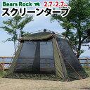 【Bears Rock】 ひとりで組み立てられる ワンタッチ...