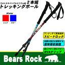 【あす楽対応】【送料無料】 Bears Rock トレッキングポール 2本セット ワンタッチロック式