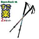 【Bears Rock】トレッキングポール 2本セット ワンタッチロック式 スピードロックシステム ...