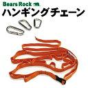 【あす楽対応】 Bears Rock ハンギングチェーン カラビナ付 138〜266cm キャンプ アウトドア テント カラビナ