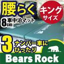 【Bears Rock】 車中泊 マット キング サイズ ワ...