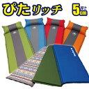 【Bears Rock】 枕まで心地よい キャンプマット 5cm シングルサイズ 自動膨張式 寝袋