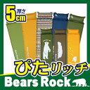【Bears Rock】 枕まで心地よい キャンプマット 5cm シングルサイズ 自動膨張式 寝袋マット エアマット マットレス インフレータブル 軽量 コンパクト キャンプ用品 キャンピング レジャー キャンプ 車中泊 防災 テント 用 マット
